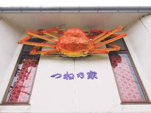 活カニ地ガニ魚料理専門のお宿民宿つね乃家