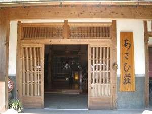 湯の鶴温泉 あさひ荘の写真
