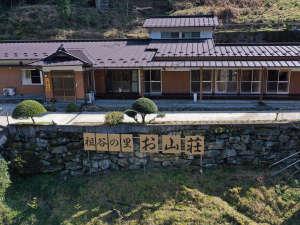 民宿お山荘の写真