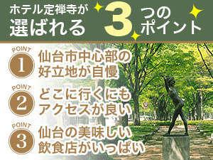 ホテル定禅寺:①仙台市中心部の 好立地が自慢②どこに行くにも アクセスが良い③仙台の美味しい飲食店がいっぱい