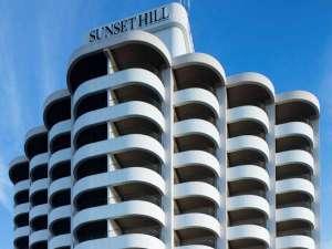 ホテルサンセットヒル(2018年9月1日リニューアルオープン)の写真