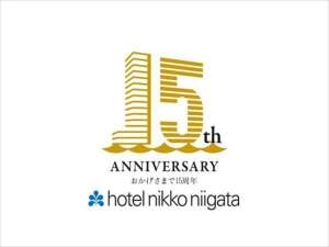 ホテル日航新潟:ホテル日航新潟は2018年5月、開業15周年を迎えました。