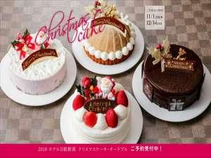 ホテル日航新潟:2018年クリスマスケーキ予約受付中!