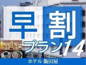 ホテル飯田屋