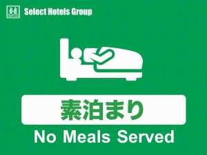ホテルセレクトイン米沢(旧ホテルセンターイン米沢)