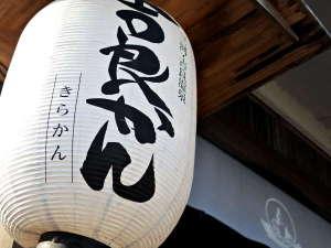 吉良観光ホテル:吉良上野介公ゆかりの地「吉良」