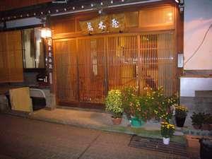 若木屋旅館の写真