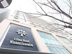 アーバンホテル南草津の写真