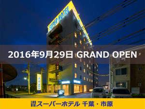 スーパーホテル千葉・市原 天然温泉 姉崎の湯の写真