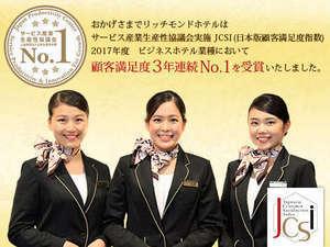 リッチモンドホテル山形駅前:2017年JCSI評価 No,1