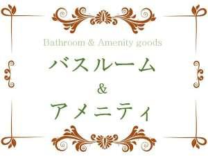 ◆バスルーム&アメニティグッズ◆①