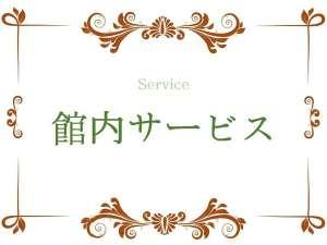 ◆館内サービス◆①