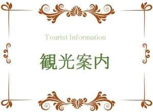 ◆観光案内◆①