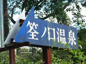 旅館 新清館:「九重九湯」のひとつ筌の口温泉です。