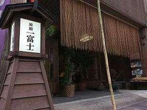 熊本県人吉市九日町60 一富士旅館 -01