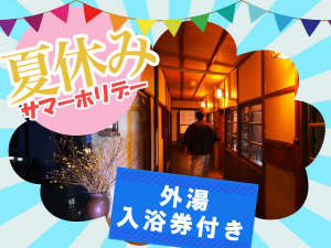 町屋旅館【一富士】 熊本の幸×朝食セミバイキング自慢