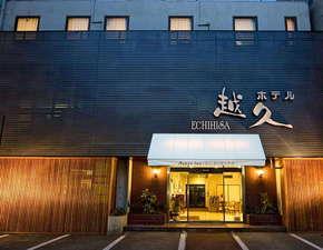 ハイパーイン ホテル越久(エチヒサ)の写真