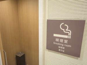 当館は全室禁煙でございます。おタバコを吸われる際は1階喫煙ブースをご利用ください。