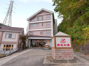 那須 馬頭温泉郷 小砂温泉ホテル美玉の湯の写真
