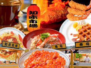 知床第一ホテル:夕食マルスコイ!食の海原へ!