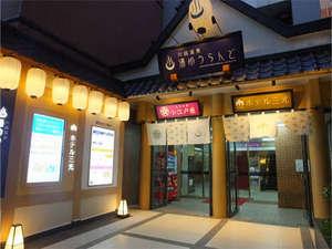 川越温泉湯遊ランド・ホテル三光の写真