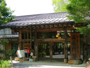 信玄の薬湯 渋・辰野館の写真