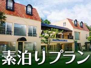 リブマックスリゾート軽井沢