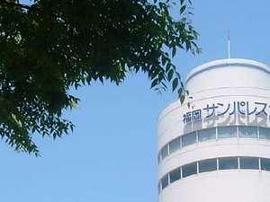 福岡サンパレス ホテル&ホール:【外観】アジアの拠点としたコンベンションゾーンに位置する福岡サンパレス ホテル&ホール