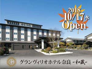 グランヴィリオホテル奈良 和蔵 ―ルートインホテルズ―の写真