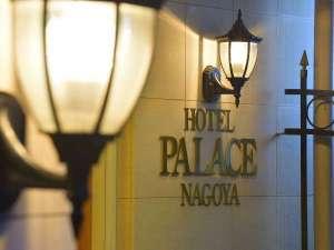 ホテル パレス名古屋:エントランス外壁