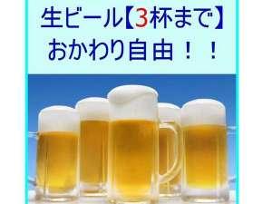 あしずり温泉郷 みさきホテル:ビール
