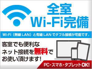弘前パークホテル:全館Wi-Fi無料サービス導入!