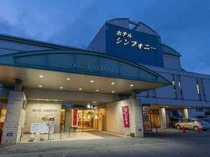 美人の湯 寒河江温泉 ホテルシンフォニー本館の写真
