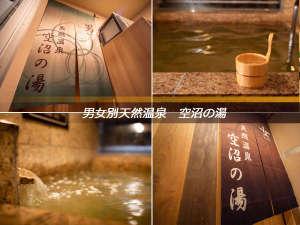 スーパーホテル札幌すすきの 天然温泉 空沼の湯:リニューアルで男女別となりお時間気にせず入浴可能!