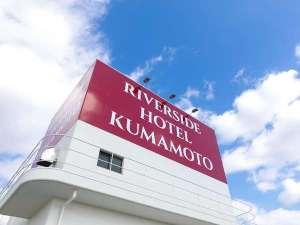 リバーサイドホテル熊本の写真