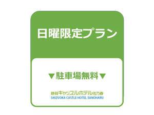 静岡キャッスルホテル佐乃春
