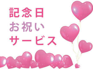 記念日・お祝いサービス