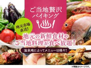 湯快リゾート 湯原温泉 輝乃湯:地元の新鮮食材やご当地料理が食べ放題の「ご当地贅沢バイキング」
