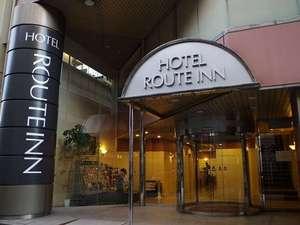 ホテルルートイン東京池袋(旧アークホテル東京池袋)の写真