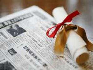 思いでの日に気持ちがタイムスリップ★結婚記念日などご指定の日付の「記念日新聞」をお部屋にご用意