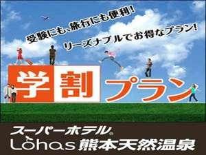 スーパーホテルLohas熊本天然温泉