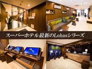 スーパーホテルLOHAS熊本天然温泉:2013年全館リニューアル♪
