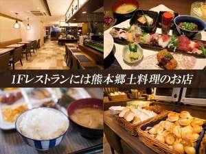 スーパーホテルLOHAS熊本天然温泉:夕食プランも充実♪
