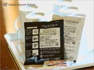 ダイワロイネットホテル和歌山:ダイワロイネットホテルズのオリジナルドリップコーヒーをプレゼント(ビターorマイルド)