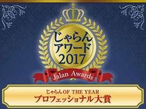 ダイワロイネットホテル和歌山:「じゃらんOF THE YEAR プロッフェショナル大賞 2017年度 近畿・北陸ブロック」を受賞♪
