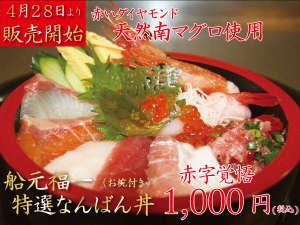 ホテルnanvan焼津:赤字覚悟の特選 なんばん丼! 船元福一よりnanvanのご宿泊のお客様だけにご用意いたしました。
