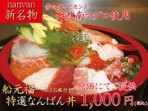 ホテルnanvan焼津:なんばん丼 原価提供