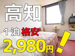ホテル高知プラザ:全室禁煙-格安-1泊ナント2,980円!