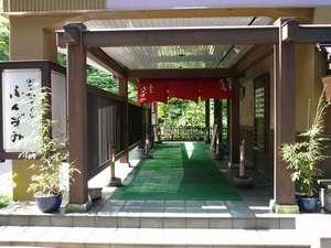 松之山温泉 山の森のホテル ふくずみの写真