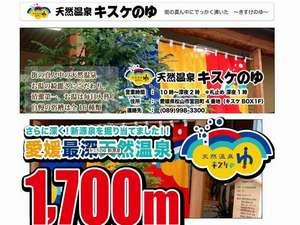 ターミナルホテル松山:【キスケの湯】①ホテル真向いの地下1700mの天然温泉の入浴割引券を格安で販売中